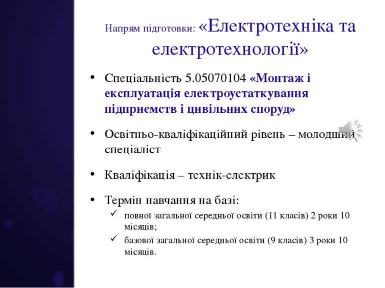 Напрям підготовки: «Електротехніка та електротехнології» Спеціальність 5.0507...