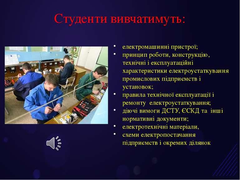 Студенти вивчатимуть: електромашинні пристрої; принцип роботи, конструкцію, т...