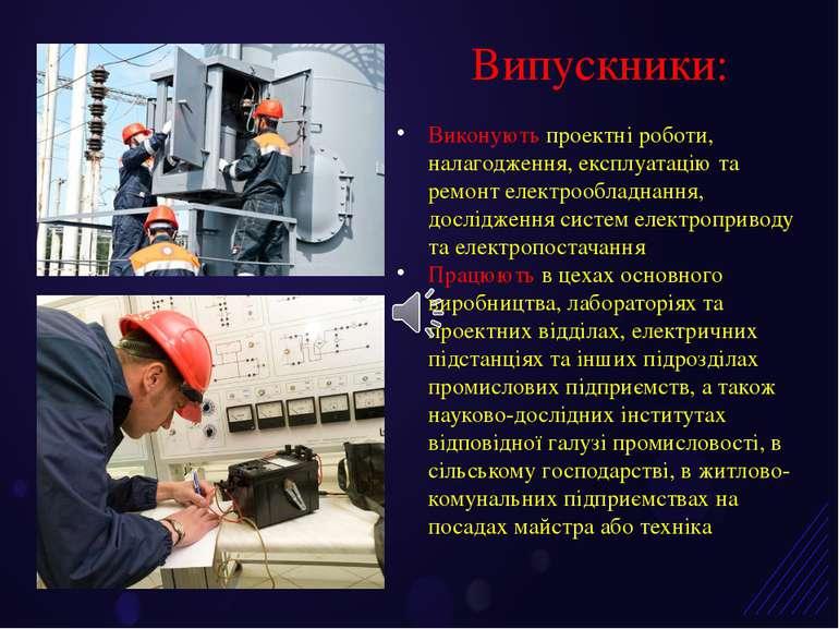 Випускники: Виконують проектні роботи, налагодження, експлуатацію та ремонт е...