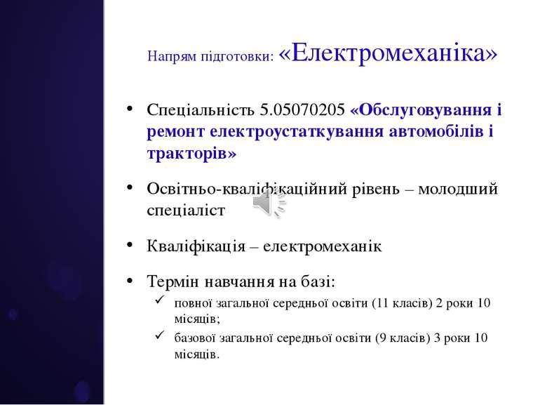 Напрям підготовки: «Електромеханіка» Спеціальність 5.05070205 «Обслуговування...