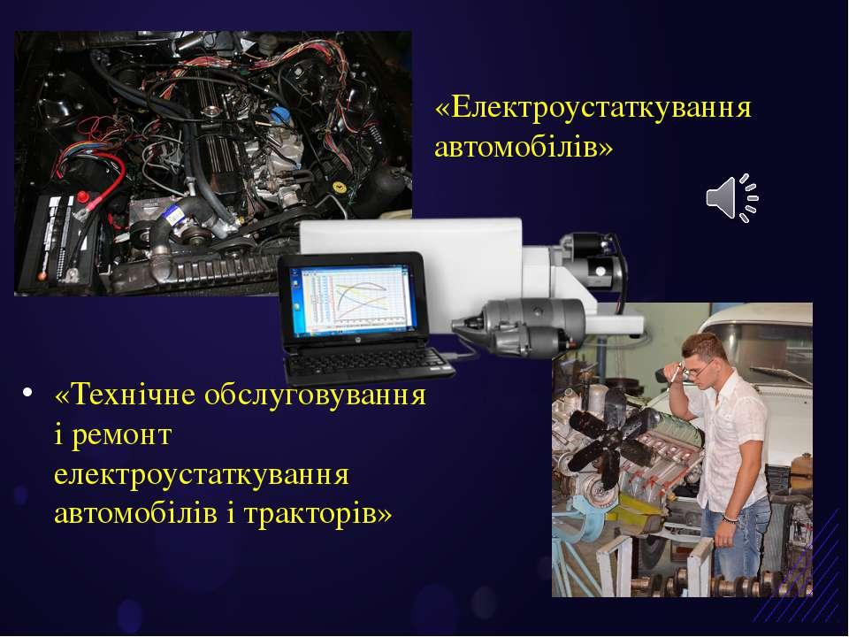 «Електроустаткування автомобілів» «Технічне обслуговування і ремонт електроус...