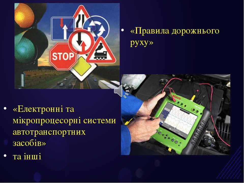 «Правила дорожнього руху» «Електронні та мікропроцесорні системи автотранспор...