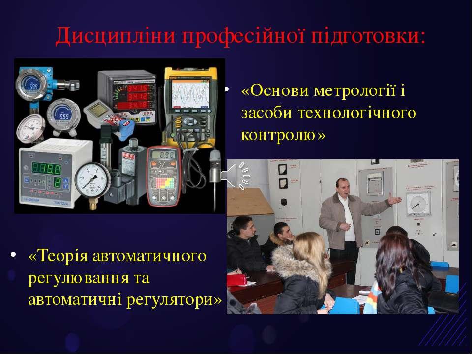 Дисципліни професійної підготовки: «Основи метрології і засоби технологічного...