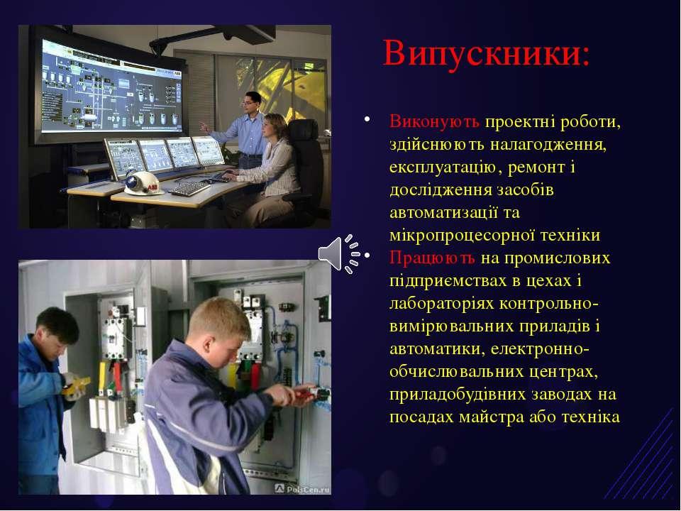Випускники: Виконують проектні роботи, здійснюють налагодження, експлуатацію,...