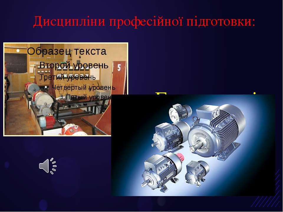 Дисципліни професійної підготовки: «Електричні машини»