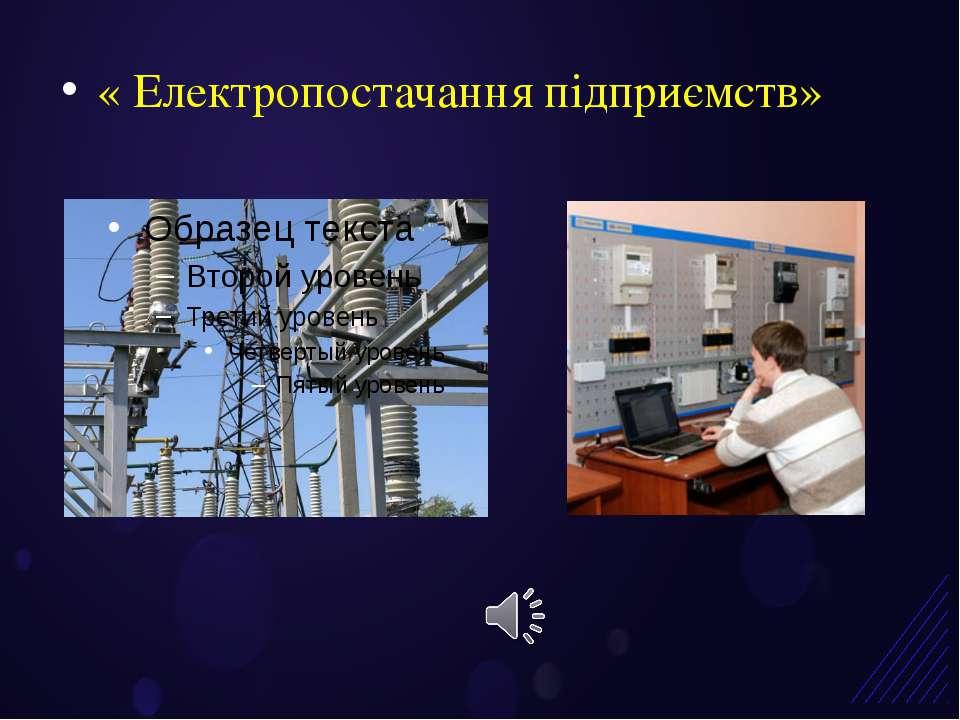 « Електропостачання підприємств»