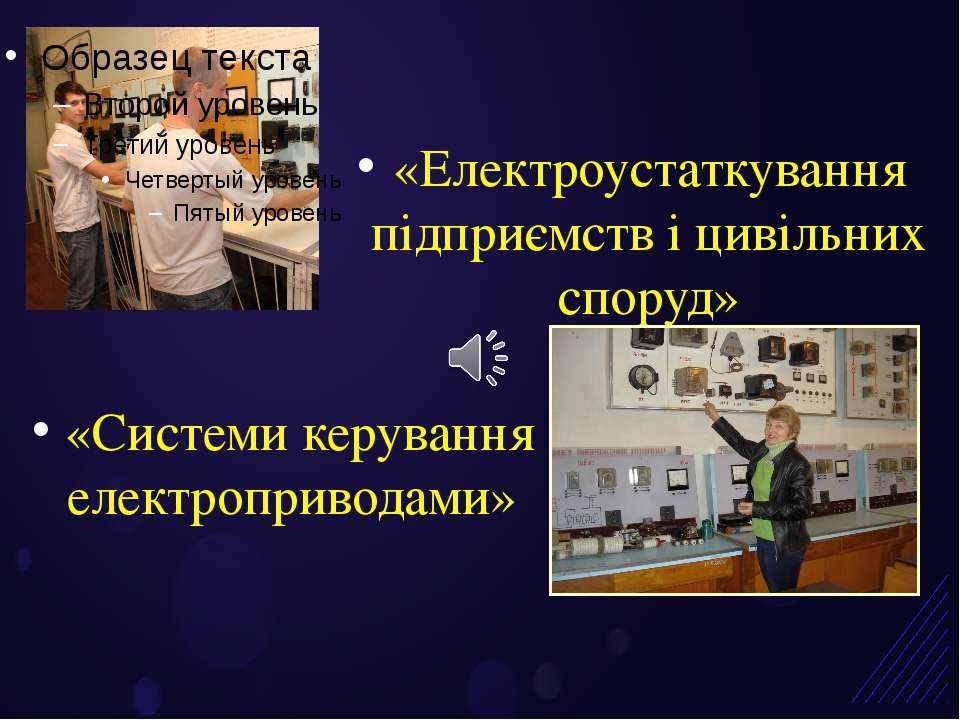 «Електроустаткування підприємств і цивільних споруд» «Системи керування елект...