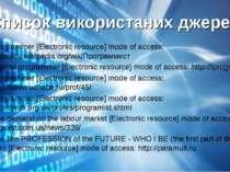 Programmer [Electronic resource] mode of access: https://ru.wikipedia.org/wik...