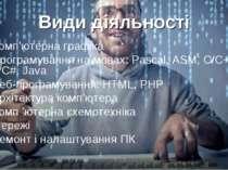 Види діяльності Комп'ютерна графіка Програмування на мовах: Pascal, ASM, С/С+...