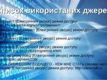 Програміст [Електронний ресурс] режим доступу: https://ru.wikipedia.org/wikiП...