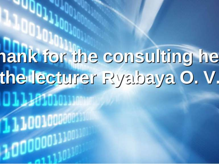Thank for the consulting help the lecturer Ryabaya О. V.