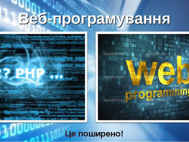 Веб-програмування Це поширено!
