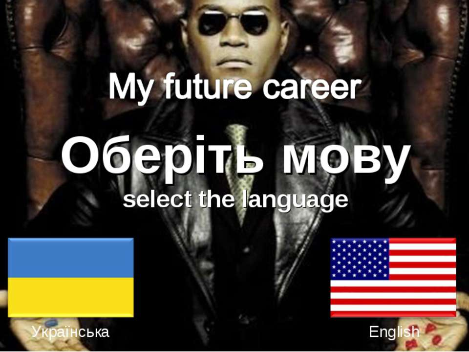 Оберіть мову select the language Українська English