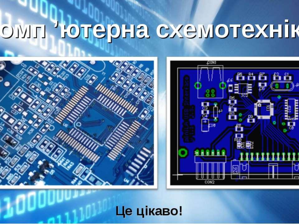 Комп 'ютерна схемотехніка Це цікаво!