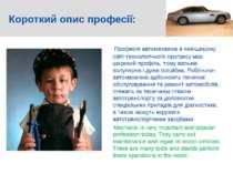 Короткий опис професії: Професія автомеханіка в нинішньому світі технологічно...