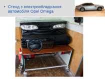 Стенд з електрообладнання автомобіля Opel Omega