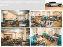 Лабораторія з ремонту автомобілів та двигунів