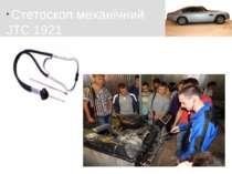 Стетоскоп механічний JTC 1921