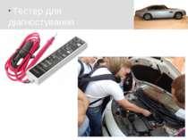Тестер для діагностування АКБ і генератора JTC J027