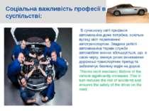 Соціальна важливість професії в суспільстві: В сучасному світі професія автом...
