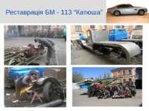 """Реставрація БМ - 113 """"Катюша"""""""