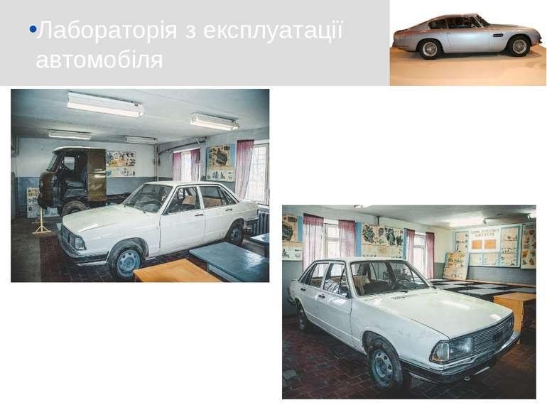 Лабораторія з експлуатації автомобіля