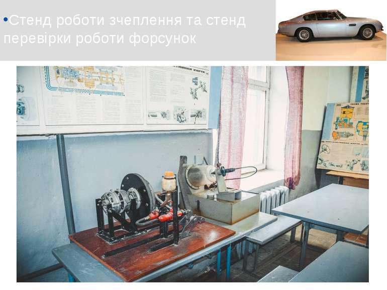 Стенд роботи зчеплення та стенд перевірки роботи форсунок