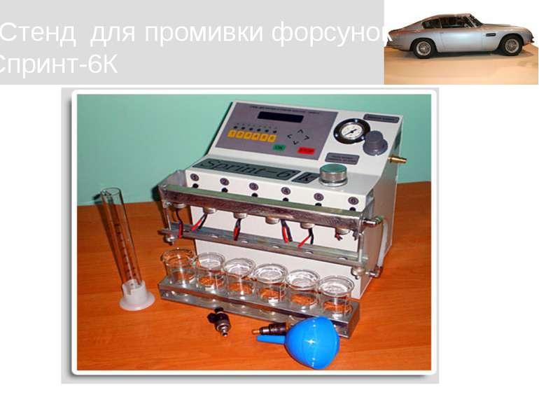 Стенд для промивки форсунок Спринт-6К