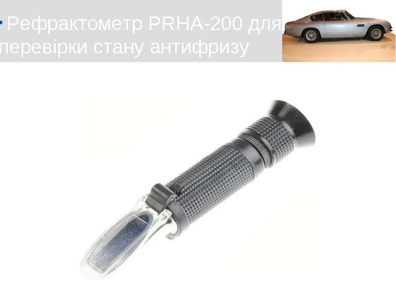 Рефрактометр PRHA-200 для перевірки стану антифризу і електроліту