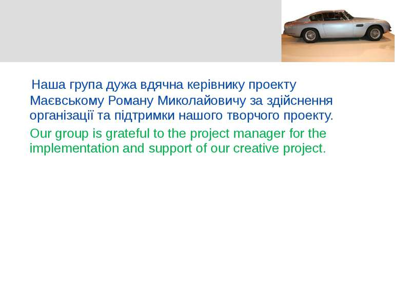 Наша група дужа вдячна керівнику проекту Маєвському Роману Миколайовичу за зд...