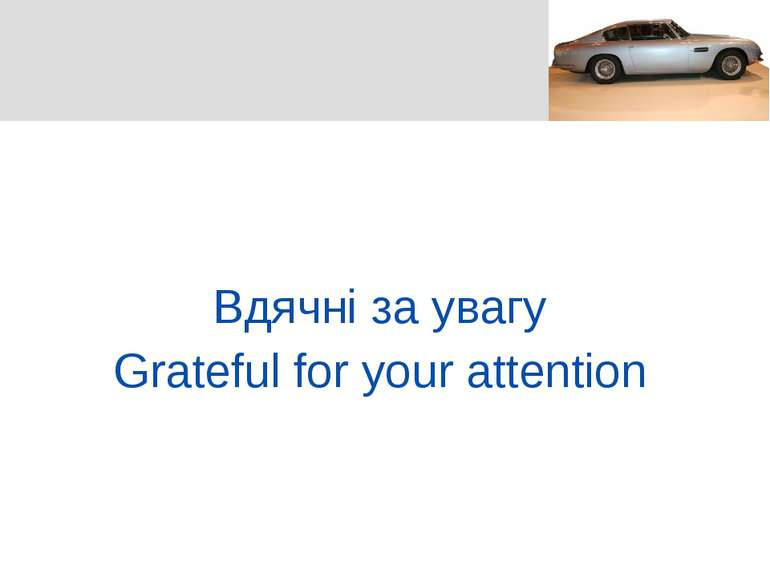 Вдячні за увагу Grateful for your attention