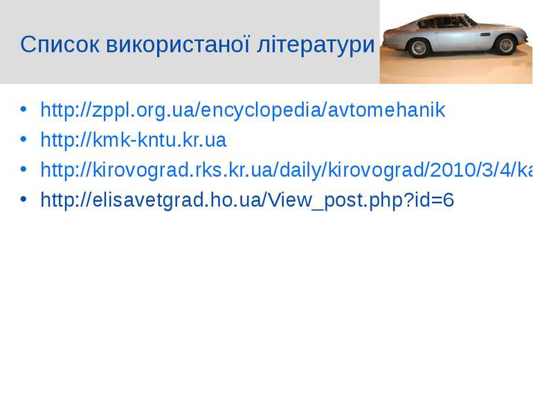 Список використаної літератури http://zppl.org.ua/encyclopedia/avtomehanik ht...