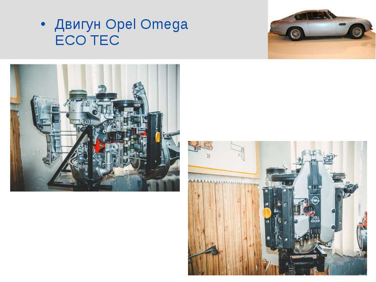 Двигун Оpel Omega ECO TEC
