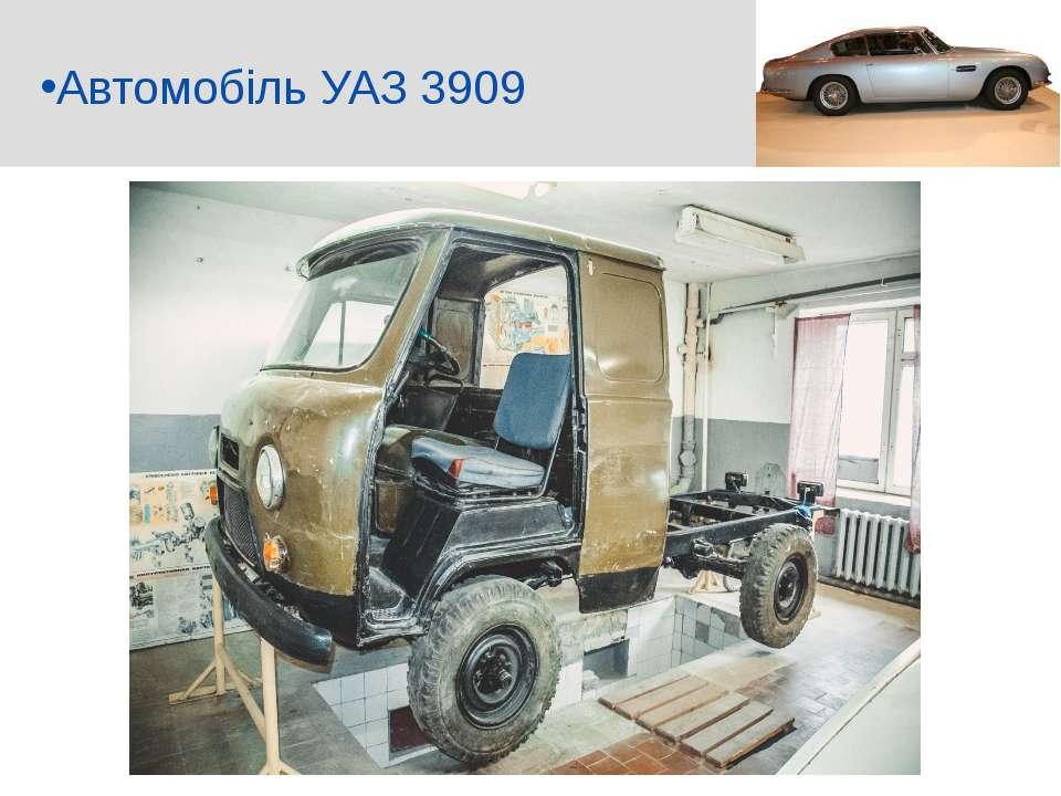 Автомобіль УАЗ 3909