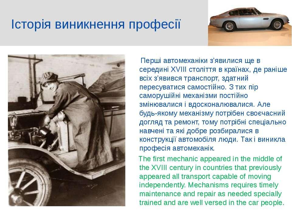 Історія виникнення професії Перші автомеханіки з'явилися ще в середині XVIII ...