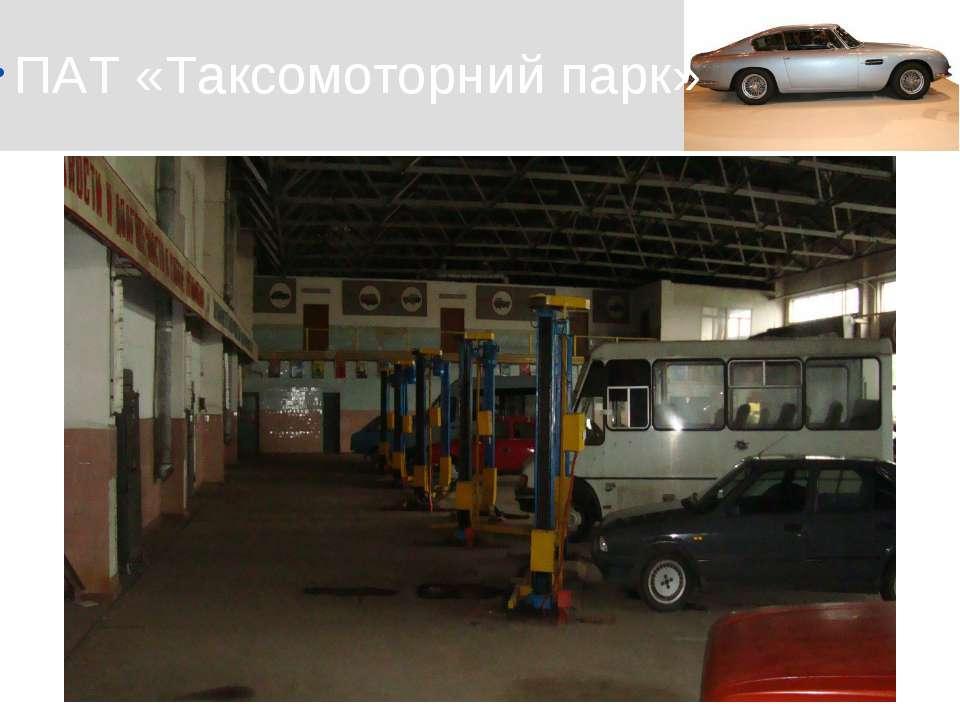 ПАТ «Таксомоторний парк»