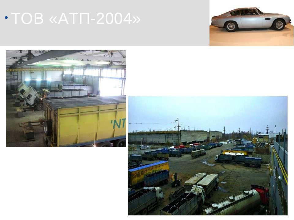 ТОВ «АТП-2004»