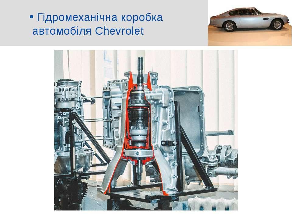 Гідромеханічна коробка автомобіля Chevrolet