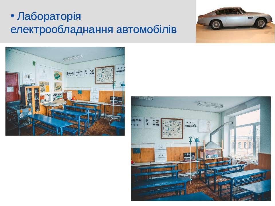 Лабораторія електрообладнання автомобілів
