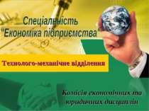 Комісія економічних та юридичних дисциплін Технолого-механічне відділення