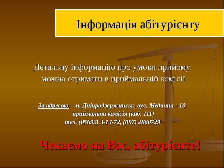 Детальну інформацію про умови прийому можна отримати в приймальній комісії За...