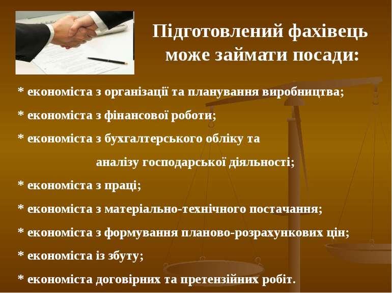 Підготовлений фахівець може займати посади: * економіста з організації та пла...