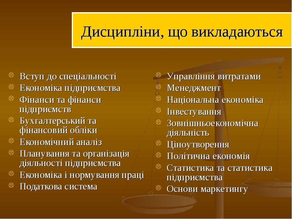 Вступ до спеціальності Економіка підприємства Фінанси та фінанси підприємств ...