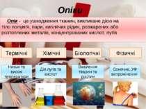 Опіки Опік - цеушкодження тканин, викликане дією на тілополум'я, пари, кипл...
