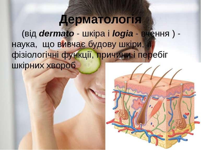 Дерматологія  (від dermato - шкіра і logia - вчення ) - наука, що вивчає буд...