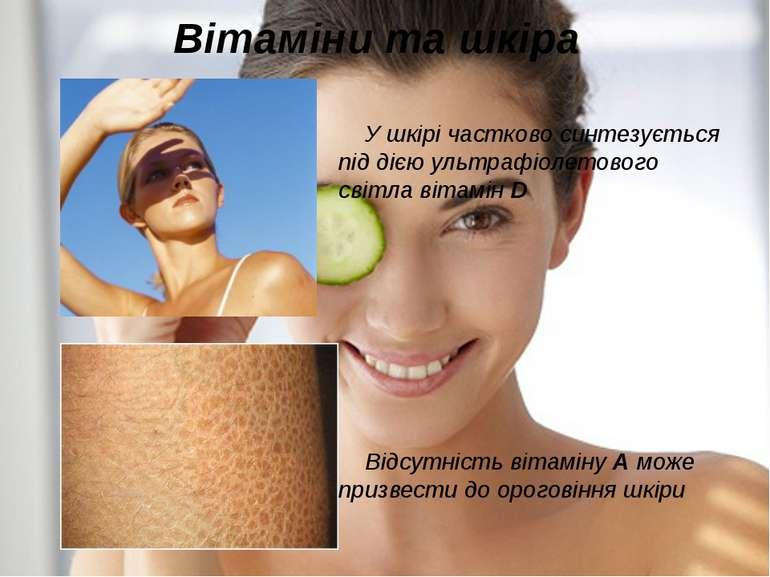 Вітаміни та шкіра У шкірі частково синтезується під дією ультрафіолетового св...