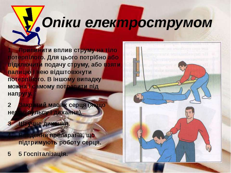 Опіки електрострумом 1 Припинити вплив струму на тіло потерпілого. Для цього ...
