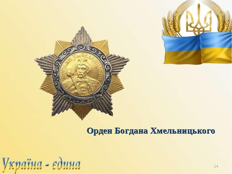 Орден Богдана Хмельницького *