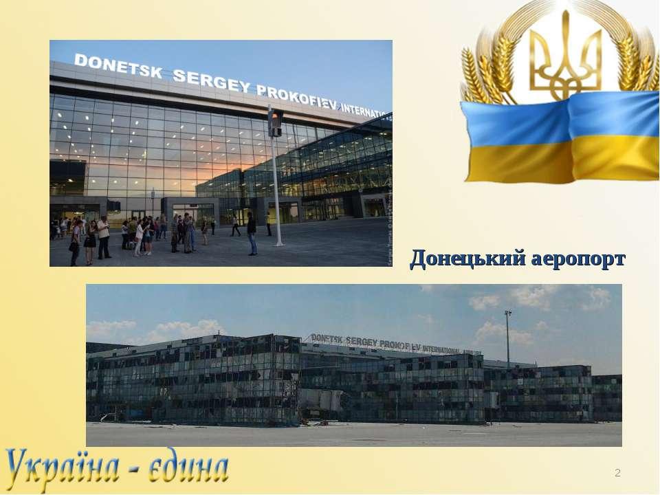 Донецький аеропорт *