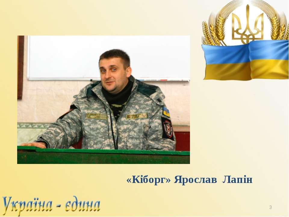 «Кіборг» Ярослав Лапін *